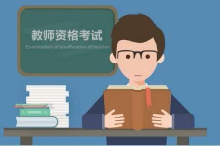师大教育,为什么越来越多的人想考教师资格证?考教师资格证难吗?为什么要参加培训?