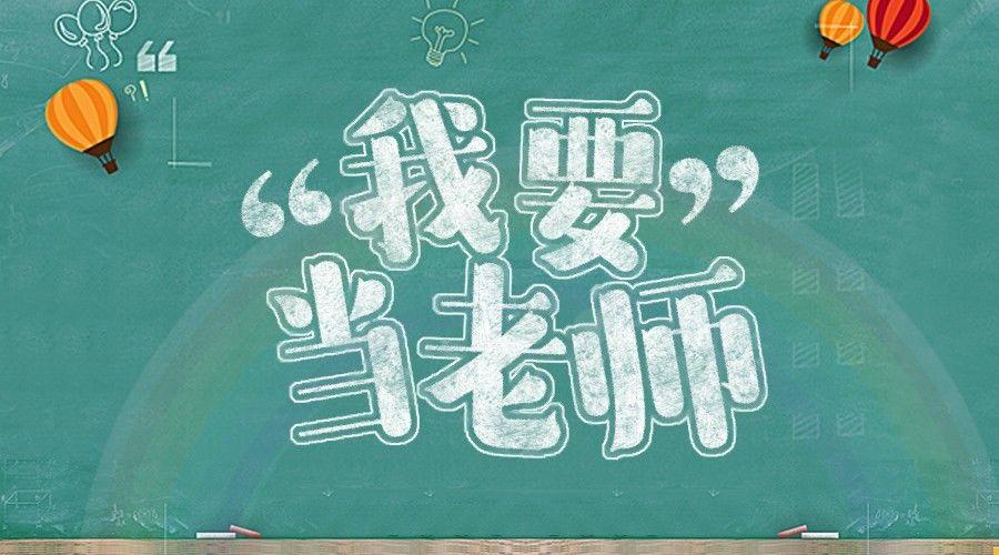 师大教育,教师资格证书,为什么非得要考?