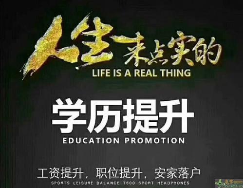 广州师大教育培训机构怎么样?哪三类人最需要提升学历