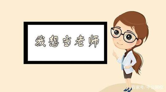 考教师资格证,为什么要选择【广州师大教育】?